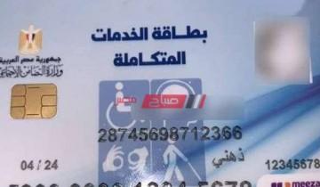 رابط الاستعلام عن بطاقة الخدمات المتكاملة للمعاقين 2021