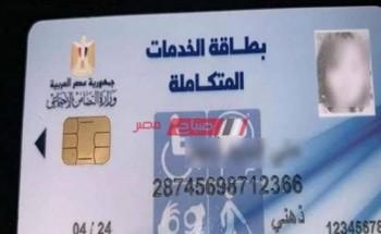 هنا رابط التسجيل للحصول على بطاقة الخدمات المتكاملة من موقع وزارة التضامن الاجتماعي