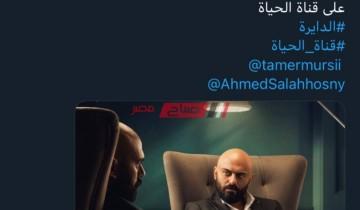 موعد عرض مسلسل الدايرة على قناة الحياة وتوقيت الإعادة