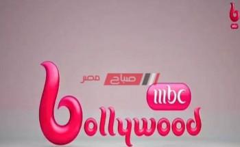 تابع تردد قناة ام بي سي بوليوود الجديد 2021 على نايل سات