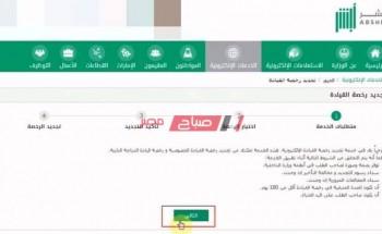 شروط تجديد رخصة القيادة للمقيمين في السعودية