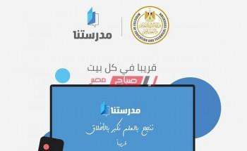 تردد قناة مدرستنا الجديد 2021 على النايل سات وزارة التربية والتعليم