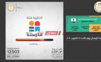 تابع تردد قناة مدرستنا التعليمية مواعيد بث الحصص للطلاب من 4 ابتدائي حتى 3 إعدادي