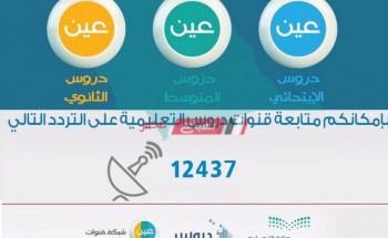 تردد قنوات التعليم السعودي 2021 على النايل سات لجميع المراحل التعليمية