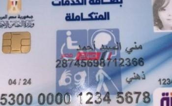 هنا| رابط الاستعلام عن بطاقة الخدمات المتكاملة موقع وزارة التضامن الاجتماعي