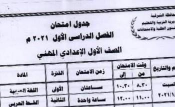جدول امتحانات الاعدادي الترم الأول 2021 محافظة الوادي الجديد الصفوف الثلاثة