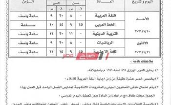 جدول امتحانات الترم الأول محافظة الغربية المرحلة الابتدائية 2021