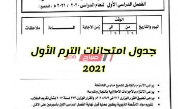 اعرف حالا جدول امتحانات الترم الأول 2021 جميع المحافظات موعد امتحانات نصف العام صفوف النقل والشهادة الاعدادية