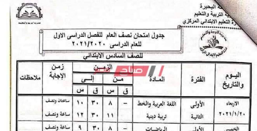 جدول امتحانات الصف السادس الابتدائي محافظة البحيرة الترم الأول 2021