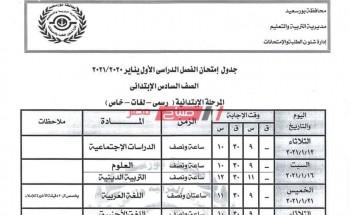 جدول امتحانات 6 ابتدائي الترم الأول 2021 جميع المحافظات جدول الشهادة الابتدائية نصف العام