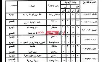 فوراً جدول امتحانات الصف الثالث الاعدادي جميع المحافظات الترم الاول 2021 وزارة التربية والتعليم