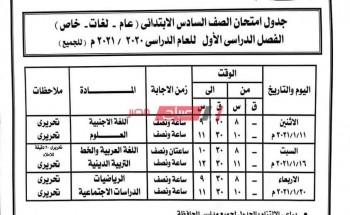 جدول امتحانات 2020 2021 جميع المحافظات ابتدائي وإعدادي وثانوي موعد امتحانات الترم الأول 2021