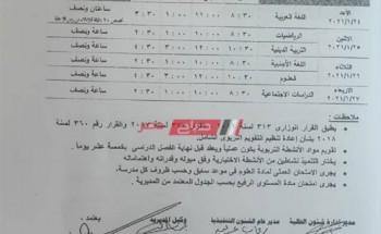 'هنا' جدول امتحانات الترم الأول للابتدائي 2021 محافظة الجيزة صفوف الرابع والخامس والسادس الابتدائي