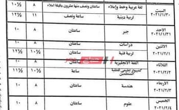 جدول امتحانات محافظة الوادي الجديد الترم الأول 2021 صفوف النقل والشهادة الإعدادية