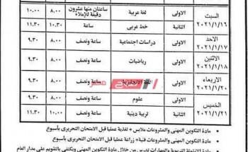 الآن جدول امتحانات الترم الأول 2021 محافظة الوادي الجديد صفوف نقل المراحل التعليمية الابتدائي والإعدادي والثانوي والتعليم الفني