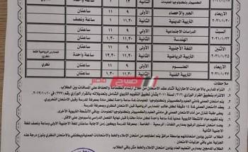 الاطلاع على جدول امتحانات الصف الثاني الاعدادي الترم الأول 2021 جميع المحافظات وزارة التربية والتعليم