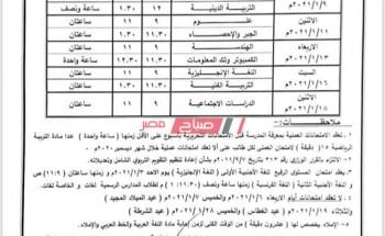 الآن متاح جدول امتحانات الصف الأول الإعدادي نصف العام 2021 جميع المحافظات وزارة التربية والتعليم