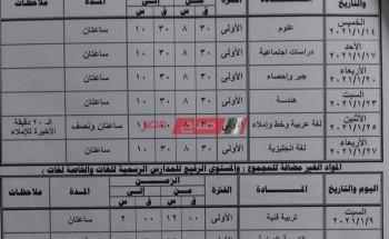جدول امتحانات نصف العام المرحلة الابتدائية محافظة مطروح 2021
