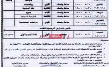 جدول امتحانات الصف الخامس الابتدائي الترم الأول 2021 جميع محافظات الجمهورية