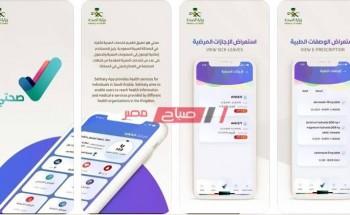 خطوات التسجيل في تطبيق صحتي للحصول علي لقاح كورونا في السعودية