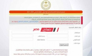 متاح اليكم خطوات تسجيل استمارة الصف الثاني الثانوي 2021 بالرابط الرسمي ورابط الحصول على البريد الالكتروني المدرسي