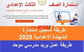 حالاً خطوات تسجيل الاستمارة الإلكترونية للصف الثالث الإعدادي 2020-2021 بالرابط الالكتروني