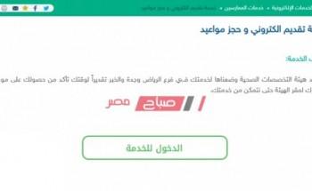 خطوات حجز موعد من هيئة التخصصات الطبية السعودية 1442