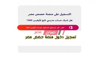 """""""مباشر"""" رابط منصة حصص مصر لطلاب الثانوية العامة والشهادة الاعدادية 2021"""