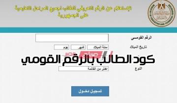 بالرابط  خطوات الحصول على كود الطالب بالرقم القومي موقع وزارة التربية والتعليم