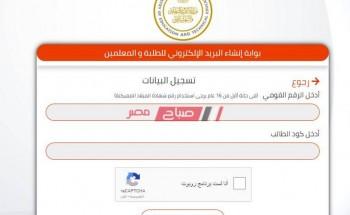 بالرابط الالكتروني تسجيل استمارة امتحانات الشهادة الإعدادية 2021 وخطوات الحصول على البريد المدرسي