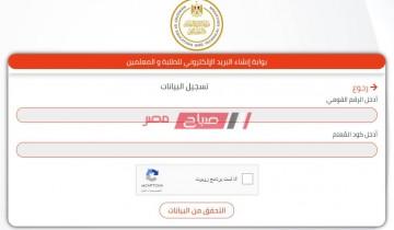خطوات الحصول على الكود المدرسي الموحد لإتمام عملية تسجيل استمارة امتحانات أولى ثانوي 2021