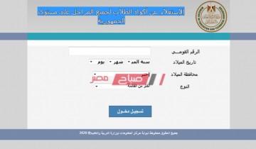 رابط وخطوات استعلام الكود المدرسي الموحد لتسجيل استمارة امتحانات الصف الأول الثانوي 2021