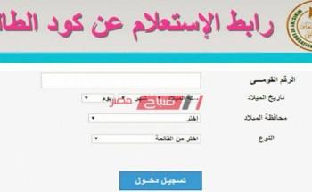 الآن- خطوات الحصول على كود الطالب موقع وزارة التربية والتعليم جميع المراحل الدراسية