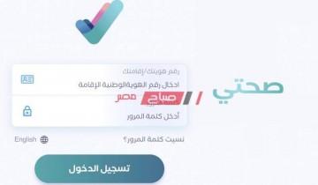 رابط تحميل تطبيق صحتي السعودي للأندرويد والأيفون