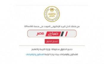 اعرف خطوات تسجيل استمارة الشهادة الإعدادية إلكترونيا موقع وزارة التربية والتعليم