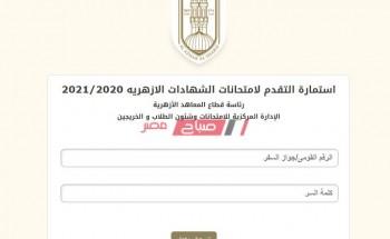 رابط تسجيل استمارة امتحانات الشهادتين الابتدائية والإعدادية الأزهرية 2021