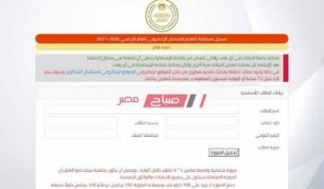 طريقة تسجيل استمارة امتحانات 2 ثانوي 2021 بالرابط الرسمي من وزارة التربية والتعليم