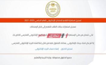 خطوات تسجيل استمارة امتحانات أولى ثانوي 2021 موقع وزارة التربية والتعليم