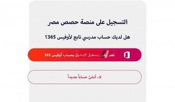 رابط منصة حصص مصر لطلاب الثانوية العامة 2021 وزارة التربية والتعليم