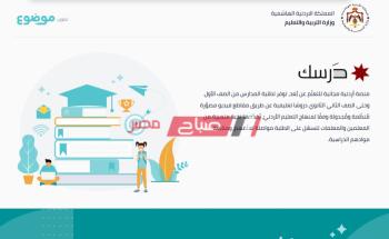 رابط منصة درسك الأردنية تسجيل دخول الطلاب امتحانات نهائي الفصل الدراسي الأول اون لاين