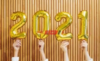 رسائل تهنئة بالعام الميلادي الجديد 2021 للأهل والأصدقاء والأحباب