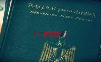 طريقة الإستعلام عن رقم جواز سفر مصري بالإسم في الكويت