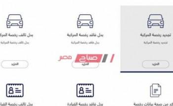 طريقة الإستعلام عن صلاحية رخصة سير مركبة 2021