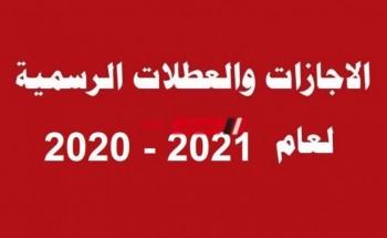 اعرف قائمة الإجازات الرسمية في مصر العام الجديد 2021