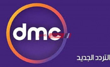تردد قناة دي ام سي dmc الجديد 2021 على النايل سات