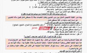 كراسة التدريبات والاختبارات في اللغة العربية للصف الثاني الاعدادي الترم الأول 2021