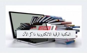 المكتبة الرقمية ذاكر – رابط تسجيل الدخول من وزارة التربية والتعليم