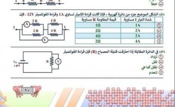 مراجعة نهائية على منهج الفيزياء الحديثة لطلاب الشهادة الثانوية الأزهرية 2021