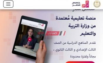 منصة حصص مصر – استعد لحضور المراجعات النهائية لطلاب المرحلة الثانوية