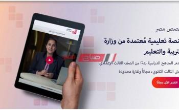 باللينك دخول منصة حصص مصر 2021 طلاب المرحلة الثانوية العامة